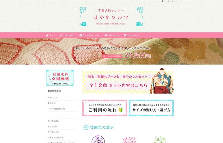 袴レンタル WEBデザイン