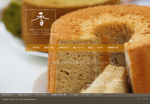 シフォンケーキ工房 香 デザイン