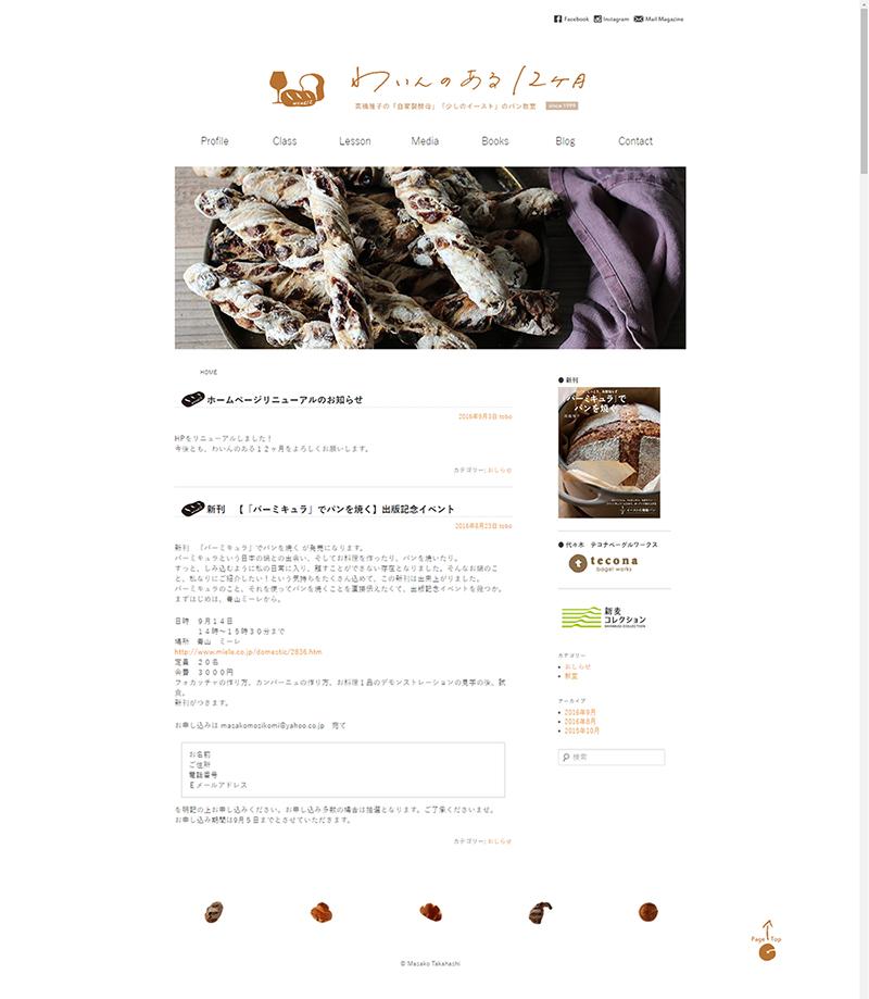 高橋雅子 WEBデザイン