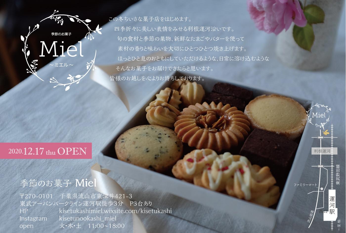 お菓子Miel