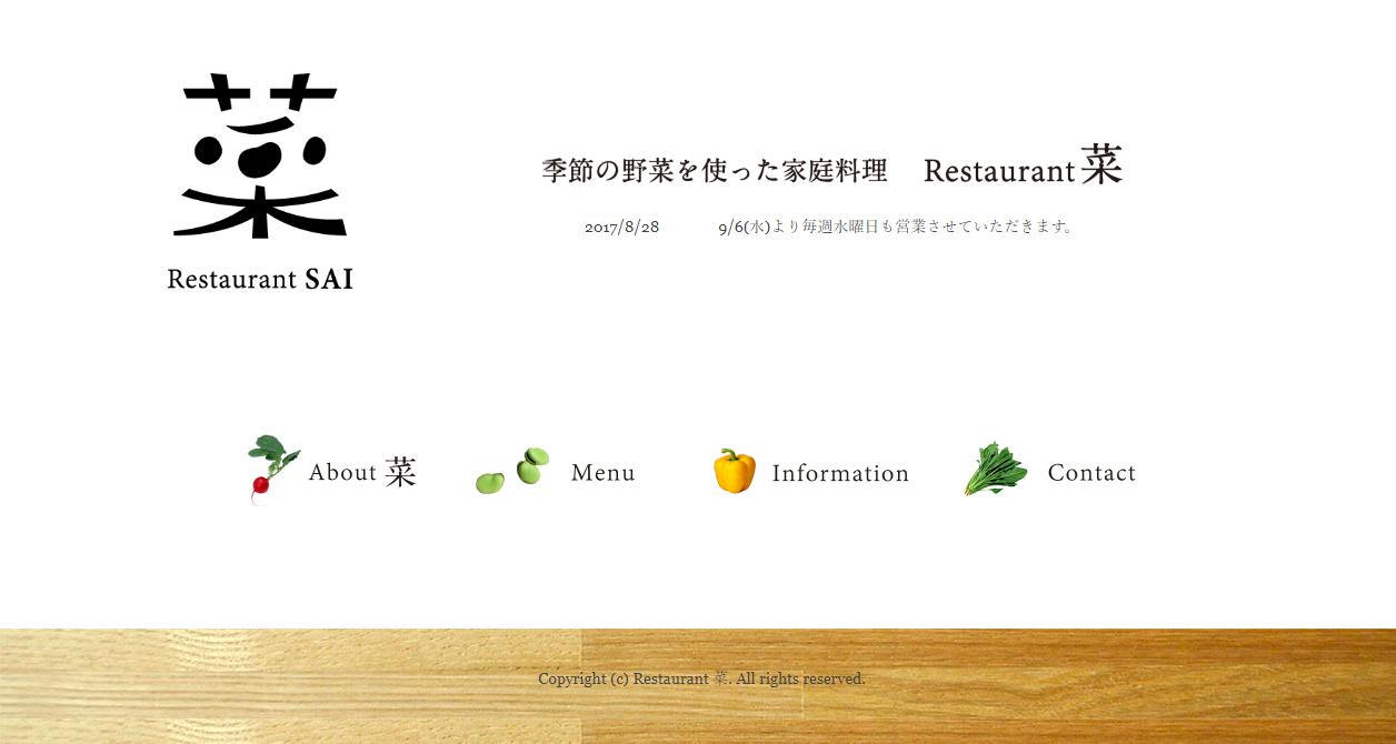 大岡山 Restaurant菜 ロゴデザイン・WEBデザイン